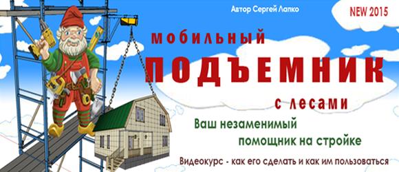 Мобильный подъёмник с лесами